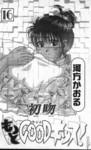 初吻漫画第16卷