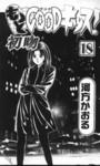 初吻漫画第18卷