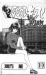 初吻漫画第19卷
