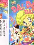 DaDaDa漫画第6卷
