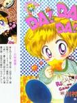 DaDaDa漫画第8卷