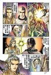 大霹雳漫画第12卷