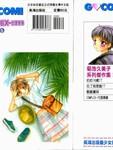 COMPLEX-代理偶像漫画第5卷