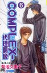 COMPLEX-代理偶像漫画第6卷