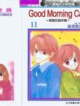 GoodMorningCall漫画第11卷