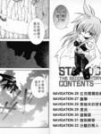 光剑星传漫画第6卷