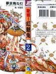 歌姬红魅兔漫画第2卷