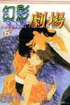 幻影剧场漫画第6卷