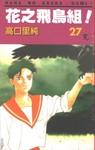 花之飞鸟组漫画第27卷