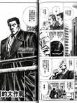 暗黑执法官中坊林太郎漫画第16话