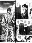 暗黑执法官中坊林太郎漫画第18话
