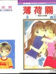 薄荷关系漫画第3卷