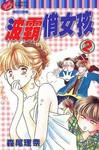 波霸俏女孩漫画第2卷