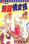波霸俏女孩漫画第3卷