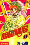 明星情侣漫画第11卷