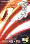 霸刀漫画第800卷