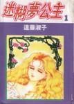 迷糊梦公主漫画第1卷