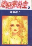迷糊梦公主漫画第2卷