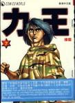 力王漫画第7卷