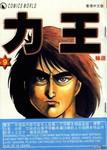 力王漫画第9卷