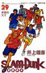 灌篮高手漫画第29卷