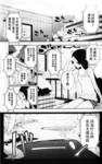 麻吕麻吕漫画第3话