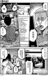一休漫画第5话