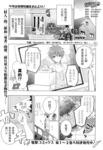 魔王属性少女与村民A漫画外传:第2话