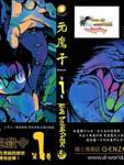 元魔子漫画第1卷
