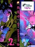 元魔子漫画第2卷