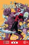 Avenging Spider-Man漫画第17话