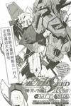 机动战士高达SEED RE漫画第19话