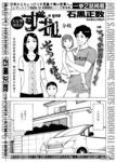 石黑正数恐怖短篇漫画第2话
