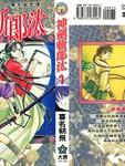 神剑斩郎汰漫画第1卷