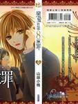恋爱的第8原罪漫画第1话