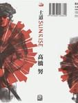 士道SUNRISE漫画第1卷