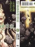 最强女神传说漫画第2卷