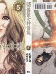 最强女神传说漫画第5卷