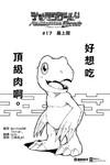数码宝贝世界:复原漫画第17话