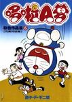 哆啦A梦彩色作品集漫画第6卷