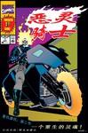 恶灵骑士复仇摩托漫画第2话