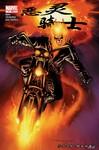 恶灵骑士复仇摩托漫画第3话