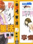 享乐笙活漫画第4卷