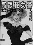 高跟鞋女警漫画第3卷