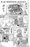少年Y漫画第28话