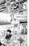 少年Y漫画第32话