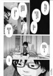 虹之原Horograph漫画第11话