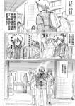 痴汉男漫画第21话