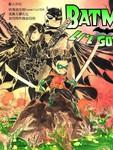 蝙蝠侠:小小哥谭漫画第21话