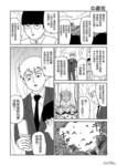 灵能百分百漫画特別篇27